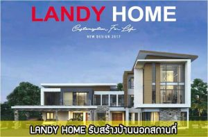 LANDY-HOME-picture