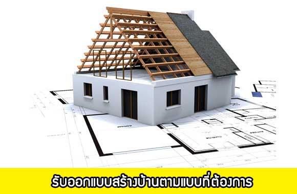 build-a-house